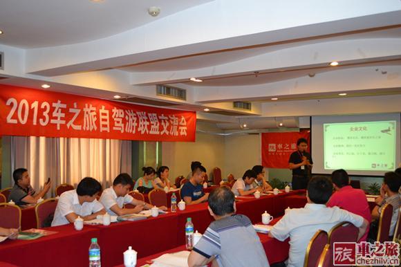 车之旅业务部杨经理对各代表提出的看法和疑问一一作出详解。.jpg
