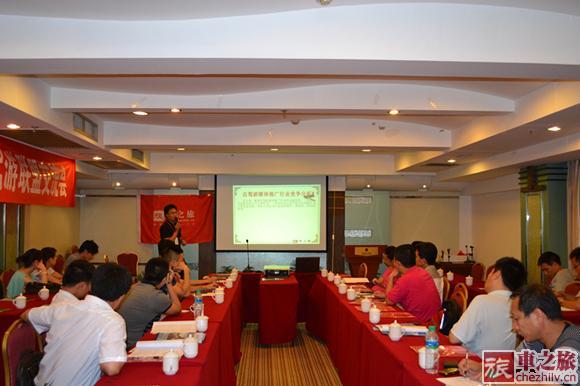 车之旅业务部杨经理宣讲车之旅黄金投资项目以及大会议题提出.jpg